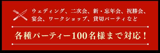各種パーティー100名様まで対応!